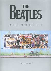 The Beatles Антология