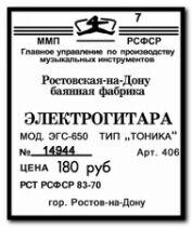 некплейт ростовской Тоники