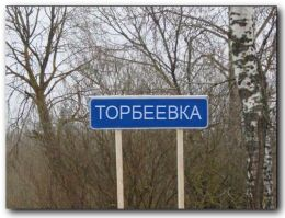 ТОРБЕЕВКА
